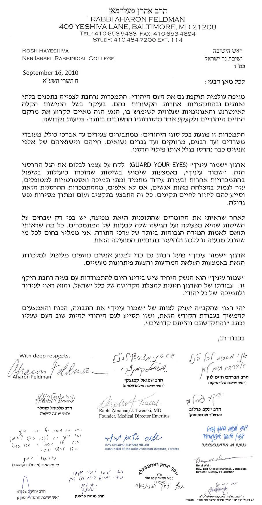 מכתב גדולי ישראל